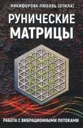 Рунические матрицы. Работа с вибрационными поток