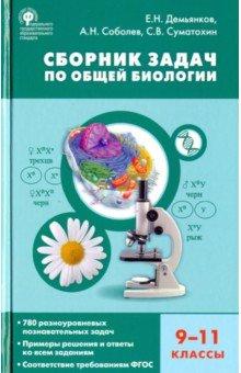 Биология. 9-11 классы. Сборник задач по общей биологии. ФГОС