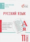 Русский язык. 11 класс. Тематические тесты. ФГОС