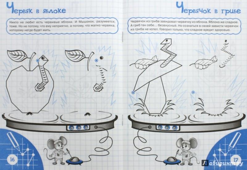 Иллюстрация 1 из 6 для Рисуем по клеточкам. Чудесная копия. Тетрадь для занятий с детьми 5-6 лет - Вениамин Мёдов | Лабиринт - книги. Источник: Лабиринт