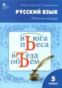 Русский язык. 5 класс. Рабочая тетрадь к УМК Т.А.Ладыженской. ФГОС