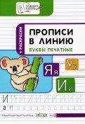 Прописи в линию. Буквы печатные. Тетрадь для занятий с детьми 6-7 лет
