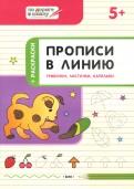 Прописи в линию. Грибочки, листочки, капельки. Тетрадь для занятий с детьми 5-6 лет