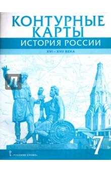 История России. XVI-XVII века. 7 класс. Контурные карты