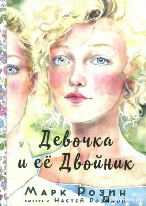 Иллюстрация 1 из 18 для Девочка и ее двойник - Марк Розин | Лабиринт - книги. Источник: Лабиринт