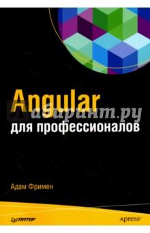 Angular для профессионалов эрик фримен изучаем программирование на javascript