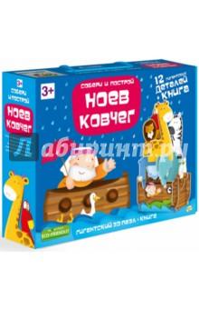 Гигантский 3D пазл Ноев Ковчег (12 деталей + книга) educa пазл мега ноев ковчег 48 деталей
