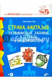 Купить Страна Фантазия. Развивающие задания в тетради и на компьютере (+CD), BHV, Головоломки, игры, задания