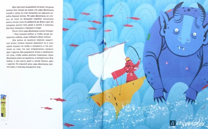Иллюстрация 1 из 5 для Первый в мире Навруз - Мохаммад Юсефи   Лабиринт - книги. Источник: Лабиринт