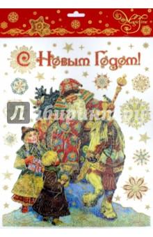 Украшение новогоднее оконное Дед Мороз и дети (4167) феникс мягкий 3d конструктор дед мороз
