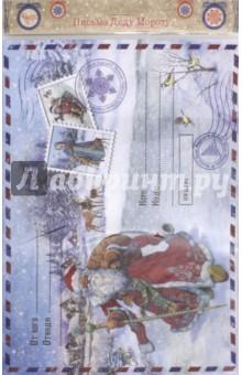 Письмо Деду Морозу Дед Мороз в кафтане (76450) помоги деду морозу