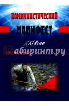 Коммунистический манифест XXI века сефер а цель или книга тени теория и практика одной из наидревнейших магических традиций