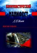 Коммунистический манифест XXI века