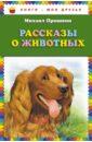 Рассказы о животных, Пришвин Михаил Михайлович