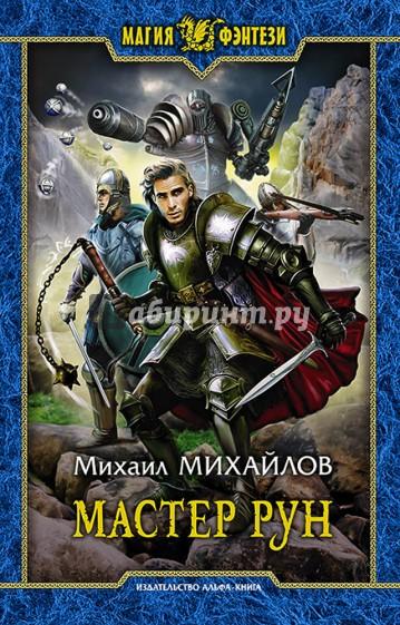 Мастер рун, Михайлов Михаил