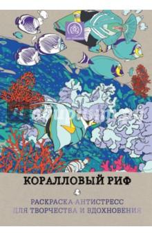 Коралловый риф. Раскраска-антистресс