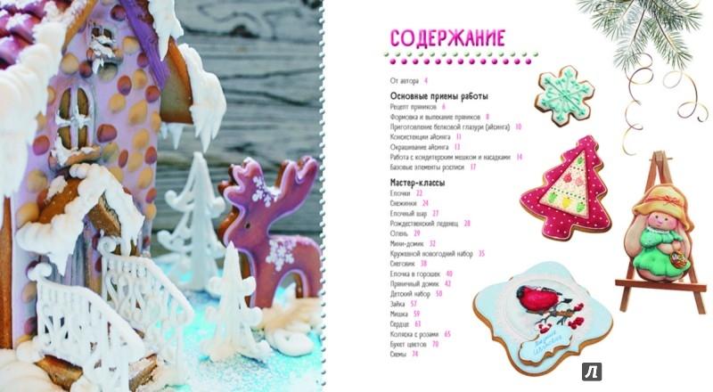 Иллюстрация 1 из 18 для Новогодние пряники - Анна Галич   Лабиринт - книги. Источник: Лабиринт