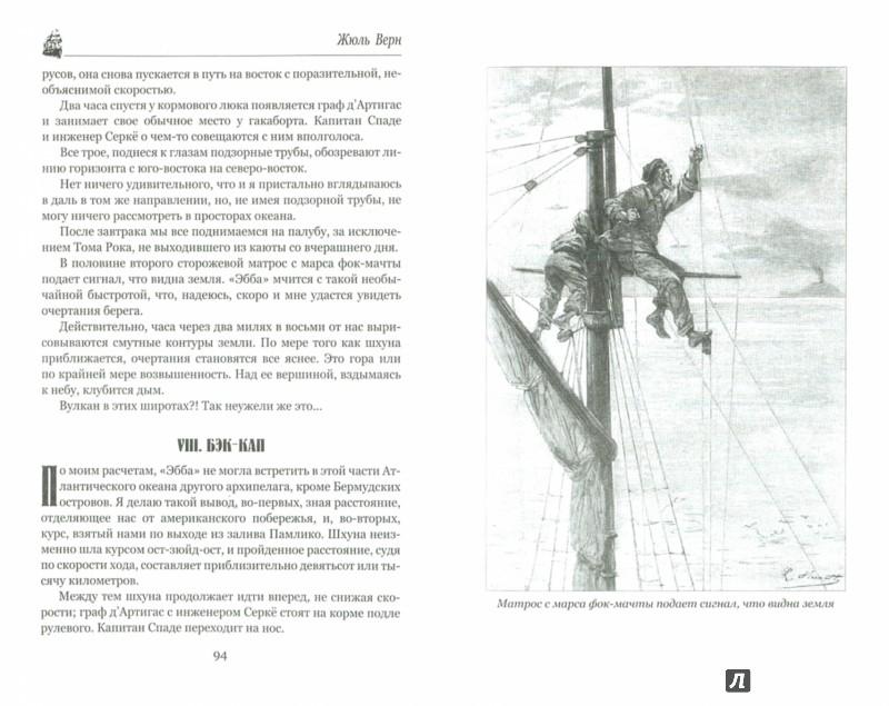 Иллюстрация 1 из 25 для Флаг родины - Жюль Верн | Лабиринт - книги. Источник: Лабиринт