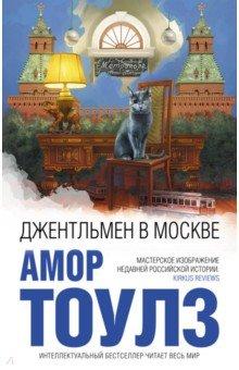 Джентльмен в Москве александр семочкин бывают странные сближенья