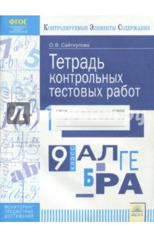 Алгебра. 9 класс. Тетрадь контрольных тестовых работ ФГОС