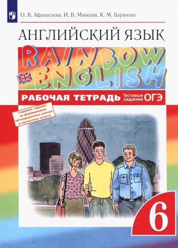 Решебник По Английскому Языку 6 Класса Рабочая Тетрадь Фгос