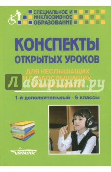 Конспекты открытых уроков для неслышащих и слабослышащих обучающихся. 1-й дополнительный - 9 классы ирина шолохова классные и внеклассные истории 4 а