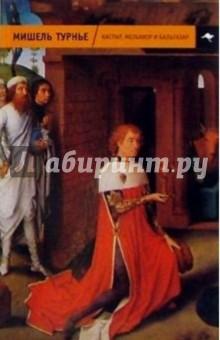 Каспар, Мельхиор и Бальтазар