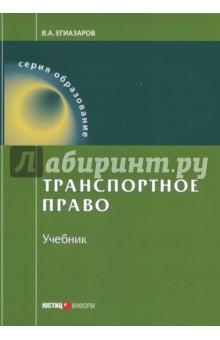 Транспортное право. Учебник инструкция по движению поездов и маневровой работе на железнодорожном транспорте рф