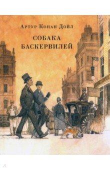 Собака Баскервилей алмазная колесница с иллюстрациями игоря сакурова