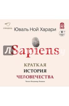 Sapiens. Краткая история человечества (2CDmp3) рэймонд таллис краткая история головы инструкция по применению