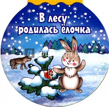 В лесу родилась елочка, Кудашева Раиса Адамовна