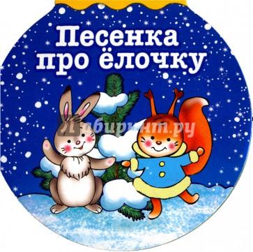 Песенка про елочку, Александрова Зинаида Николаевна