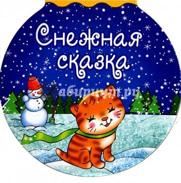 Снежная сказка, Кудашева Раиса Адамовна