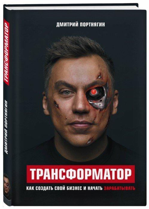 Иллюстрация 1 из 22 для Трансформатор - Дмитрий Портнягин | Лабиринт - книги. Источник: Лабиринт