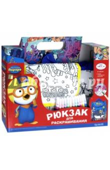 """Рюкзак для раскрашивания """"Пингвиненок Пороро"""" (02229)"""