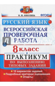 ВПР. Русский язык. 8 класс. Практикум по выполнению типовых заданий. ФГОС