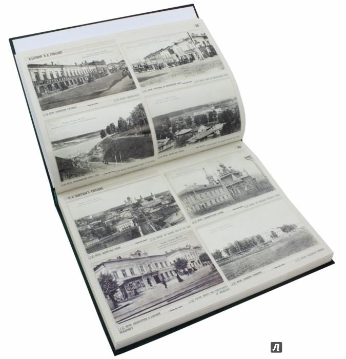 Книга вятка на старинной открытке