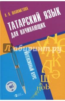 Татарский язык для начинающих. Интенсивный курс (+CD)