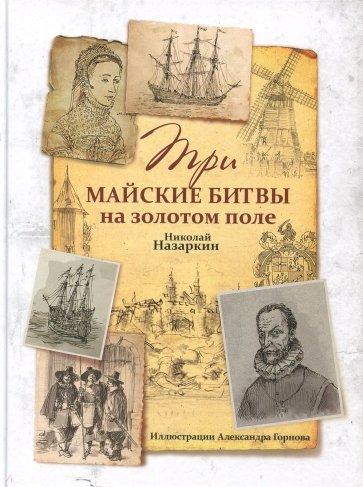 Три майские битвы на золотом поле, Назаркин Николай Николаевич