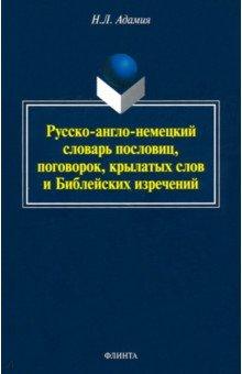 Русско-англо-немецкий словарь пословиц, поговорок словарь библейских образов