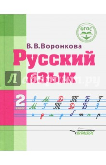 Русский язык. 2 класс. Адаптированные программы. Учебное пособие. ФГОС ОВЗ