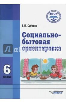 Социально-бытовая ориентировка. 6 класс. Учебное пособие