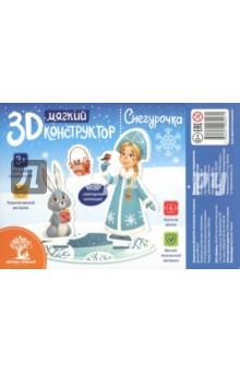 Zakazat.ru: Мягкий 3D-конструктор Снегурочка.