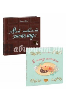 Купить Мой любимый шоколад. Я пеку печенье. Комплект из 2-х книг, Нигма, Детская кулинария