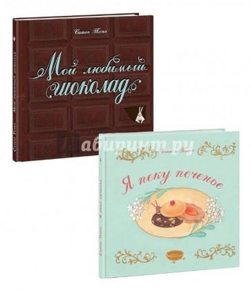 Мой любимый шоколад. Я пеку печенье [Комплект], Сатоэ Тонэ