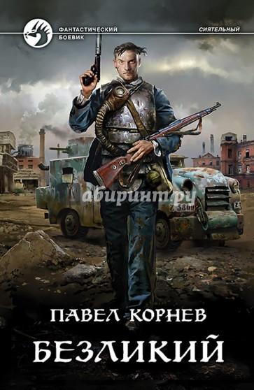 Безликий, Корнев Павел Николаевич