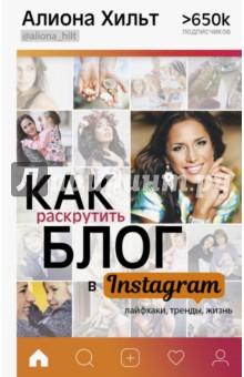 Как раскрутить блог в Instagram: лайфхаки, тренды, жизнь андрей анатольевич мизев исповедь instagram щика все секреты продвижения изаработка вinstagram за2года работы
