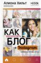 Хильт Алиона Игоревна Как раскрутить блог в Instagram: лайфхаки, тренды, жизнь хильт а и как раскрутить блог в instagram лайфхаки тренды жизнь