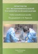 Практикум по экспериментальной и клинической патологии. Учебно-методическое пособие