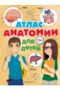 Швырев Александр Андреевич Атлас анатомии для детей